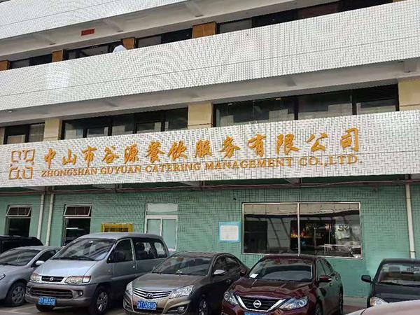 中山市谷源餐饮服务有限公司