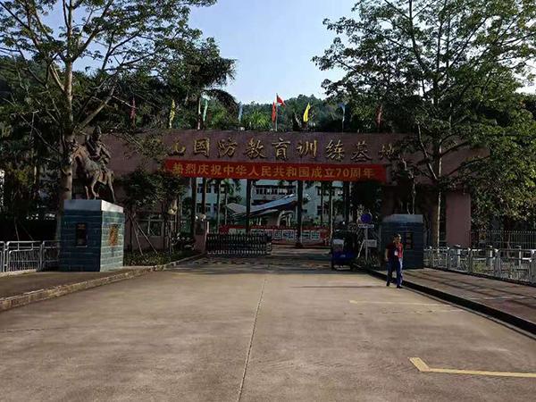 中山国防教育训练基地