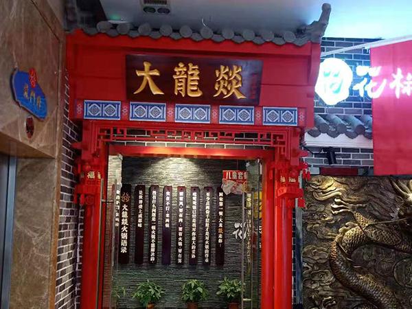 大龙燚餐馆