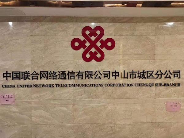 中国联通中山市城区分公司