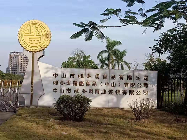 中山市咀香园食品有限公司