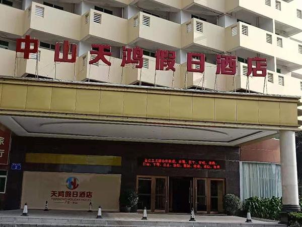 中山天鸿假日酒店