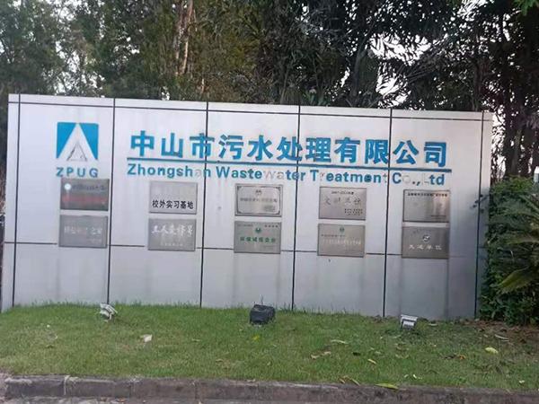 中山市污水处理有限公司